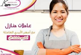تعلن ميران لخدمات التنظيف عن توافر عاملات تنظيف