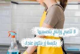 نعمل على تأمين و توفير مجموعة من العاملات للتنظيف