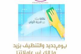 نقدم خدمة التنظيف والترتيب االيومي ع مدار الاسبوع