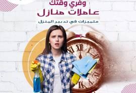تعلن ميران لخدمات التنظيف عن توفير عاملات يومي