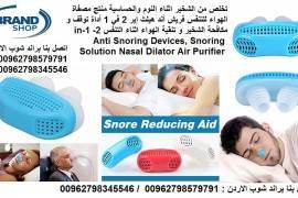 تخلص من الشخير اثناء النوم والحساسية منتج مصفاة ال