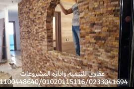 تشطيبات مباني ( شركه عقاري ) 01100448640