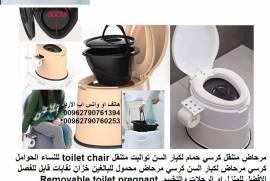 مرحاض متنقل للمرضى والعجزة - مرحاض متنقل كرسي حمام