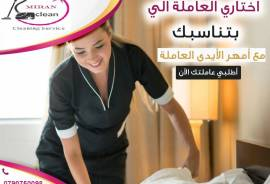 صار لازم تتدللي  و تخلي عاملاتنا تنظف بيتك