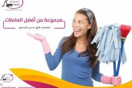 ميران كلين لتأمين  خدمة التنظيف وبنظام اليومي