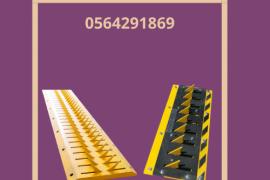 مطبات شوكية للسيارات 0564291869