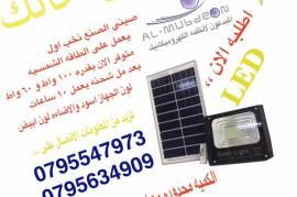 كشاف led بالطاقة الشمسية
