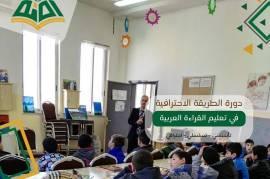 دورة الطريقة الاحترافية في تعليم القراءة العربية