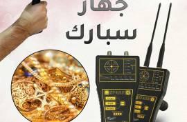 جهاز كشف الذهب في الرياض | سبارك