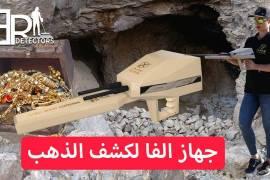 جهاز كشف الذهب والالماس والاحجار الكريمة - Alpha ا