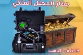جهاز رويال انالايزر برو التصويري الحديث لكشف الذهب