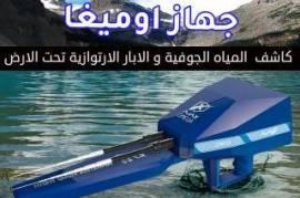 جهاز اجاكس اوميغا الحديث لكشف المياه الجوفية