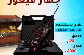 جهاز كشف الذهب في لبنان Vigor فيغور