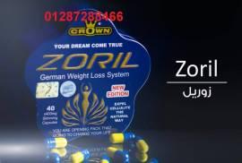 كبسولات زوريل الازرق الالمانى لتفتيت الدهون