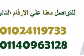 الماجيك كومب السحري للقضاء علي الشيب01024119733
