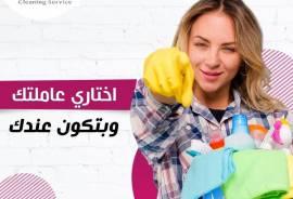 تأمين تنظيف يومي للمنازل والمكاتب والعيادات