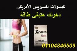 اقراص اكسبريس الامريكي لفقدان الوزن