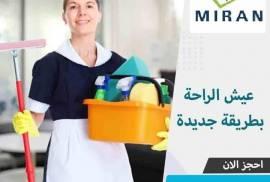 مؤسسة ميران لخدمة التنظيف والترتيب والضيافة مياومة