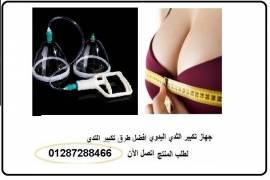 جهاز تكبير الثدي اليدوي بدون تدخل جراحى
