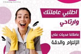 تأمين الايدي العاملة لكافة اعمال التنظيف والترتيب