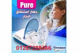 جهاز استنشاق البخار النيبولايزر افضل جهاز لعلاج ال