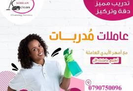 نوفر لكم عاملات للتنظيف و الترتيب فقط من اجلكم