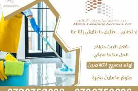 تعلن مؤسسة ميران عن خدمة التنظيف و الترتيب