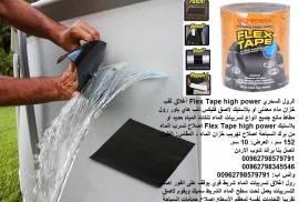كيفية تصليح خزان الماء البلاستيك او الحديد بسهولة
