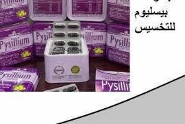 بيسليوم أقوى كبسولات لإنقاص الوزن ونحت وتقويم الجس
