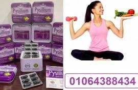 بيسليوم أقوى كبسولات لإنقاص الوزن ونحت الجسم