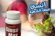 كبسولات جنسو ماكس لعلاج ضعف الجسم وزيادة الوزن