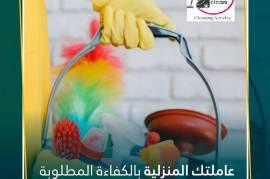 نوفر عاملات تنظيف وترتيب طوال ايام الاسبوع
