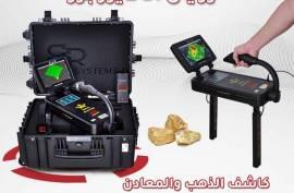 جهاز رويال انالايزر برو | اجهزة كشف الذهب في مصر 2