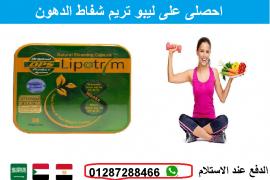 كبسولات ليبوتريم الاخضر لحرق الدهون الزائدة