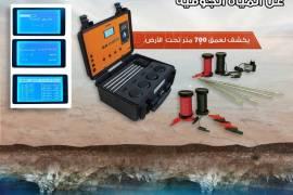 جهاز بي ار 700 برو | اجهزة كشف المياه الجوفية