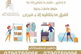 نعمل من اجل توفير خدمة توفير عاملات للتنظيف اليومي