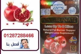 كبسولات pomegranate للتخسيس والتخلص من الدهون الزا