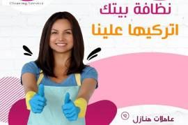 عاملات للتنظيف وايضآ لكافة الاعمال اليومية