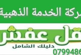 شركة نقل الاثاث في عمان وكافة المحافظات 0799486615