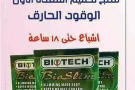 بايو تك Bio Tech للـتخسيس