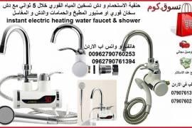 حنفية الاستحمام و دش تسخين المياه الفوري خلال 5 ثو