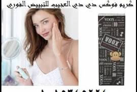 كريم التفتيح والتبيض فوكس دي دي
