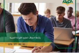 رخصة احتراف تعليم القراءة العربية