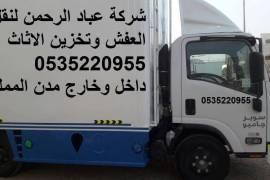 شركة نقل عفش من جدة الى الاردن 0535220955
