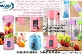 جهاز خلط الفواكه و العصير و البروتين الرياضي شحن U